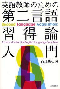 英語敎師のための第二言語習得論入門