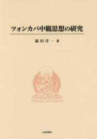 ツォンカパ中觀思想の硏究
