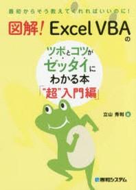 """圖解!EXCEL VBAのツボとコツがゼッタイにわかる本 """"超""""入門編"""