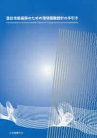 居住性能確保のための環境振動設計の手引き