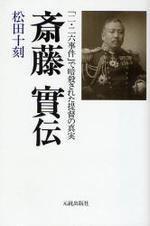 齋藤實傳 「二.二六事件」で暗殺された提督の眞實
