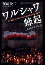 ワルシャワ蜂起 1944年の63日