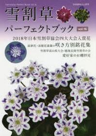 雪割草パ-フェクトブック VOL.16