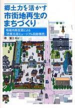 鄕土力を活かす市街地再生のまちづくり 地域內再投資による「芭蕉元祿ミュ-ジアム回廊構想」