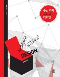 수, 과학 그리고 디자인