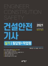 건설안전기사 실기 필답형+작업형(2021)