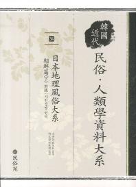 일본지리풍속대계: 조선편(하)