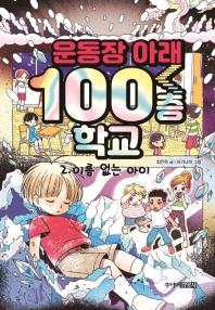 운동장 아래 100층 학교. 2: 이름 없는 아이
