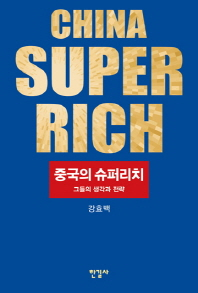중국의 슈퍼리치