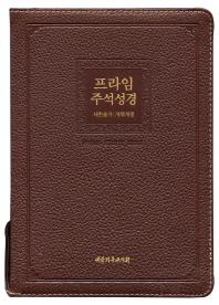 프라임 주석성경 새찬송가(자주)(대)(색인)(개역개정)