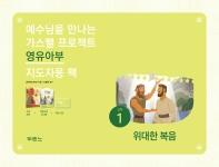 가스펠 프로젝트신약. 1 : 위대한 복음 (영유아부 지도자용 팩)