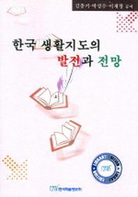 한국 생활지도의 발전과 전망