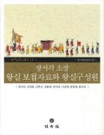 장서각 소장 왕실보첩자료와 왕실구성원