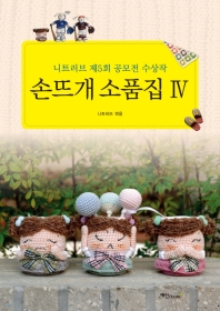 손뜨개 소품집. 4
