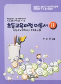 초등교육과정 이론서. 2