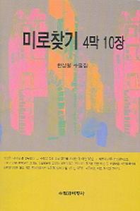 미로찾기 4막 10장