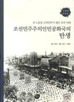 조선민주주의인민공화국의 탄생