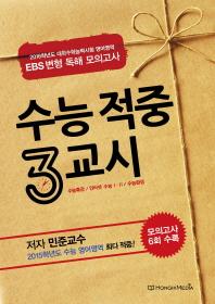 수능 적중 3교시(2016)(8절)