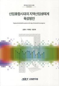 산업융합시대의 지역산업생태계 육성방안