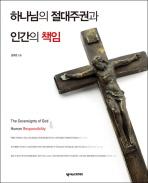 하나님의 절대주권과 인간의 책임