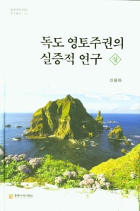 독도 영토주권의 실증적 연구 (상)