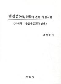 행정법(상)(하)에 관한 사법시험 사례형 기출문제 답안