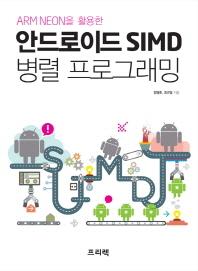 ARM MEON을 활용한 안드로이드 SIMD 병렬 프로그래밍