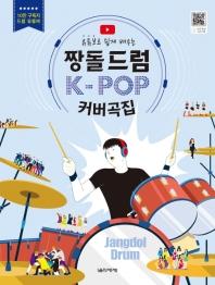 유튜브로 쉽게 배우는 짱돌드럼 K-POP 커버곡집
