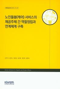 노인돌봄(케어)서비스의 주공주체간 역할정립과 연계체계 구축