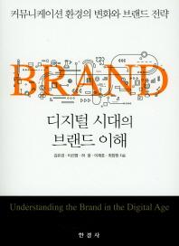 디지털 시대의 브랜드 이해