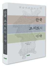 한국 고지도의 역사