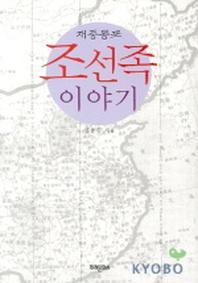 조선족 이야기