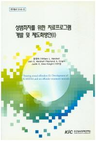 성범죄자를 위한 치료프로그램 개발 및 제도화방안. 1