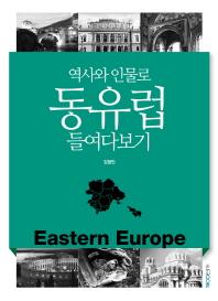 역사와 인물로 동유럽 들여다보기