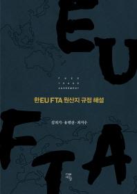 한EU FTA 원산지 규정 해설