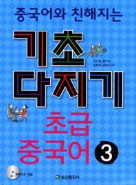 중국어와 친해지는 초급 중국어. 3(기초다지기)