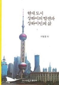 현대 도시 상하이의 발전과 상하이인의 삶