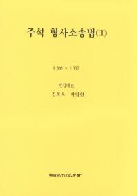 주석 형사소송법. 3