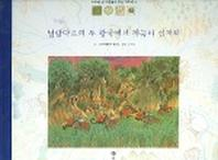 닐랑다르의 두 왕국에서 키눅타 섬까지(오르배섬 사람들이 만든지도책 4