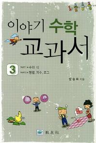 이야기 수학 교과서. 3: 수와 식 행렬 지수 로그