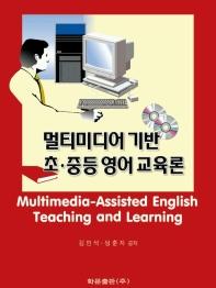 멀티미디어 기반 초.중등 영어교육론