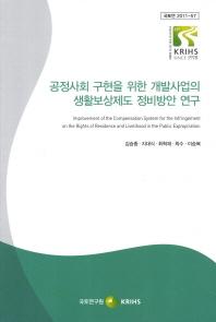 공정사회 구현을 위한 개발 사업의 생활보상제도 정비방안 연구