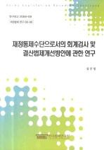 재정통제수단으로서의 회계검사 및 결산법제개선방안에 관한 연구 (2008)