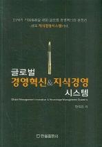 글로벌 경영혁신 지식경영 시스템