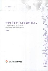 국제적 섬 휴양지 조성을 위한 기초연구