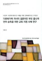 다문화가족자녀의 결혼이민 부모출신국 언어습득을 위한 교육지원사례연구