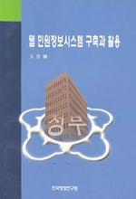 웹민원정보시스템 구축과 활용
