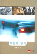 자동차 전기