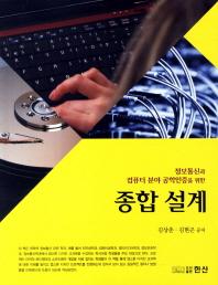 정보통신과 컴퓨터 분야 공학인증을 위한 종합 설계