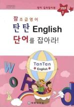 참초급영어 탄탄 ENGLISH. 2: 단어를 잡아라